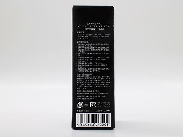 マスターピース商品画像